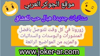 ستاتيات جديدة هبال حب للعشاق 2019 - الجوكر العربي