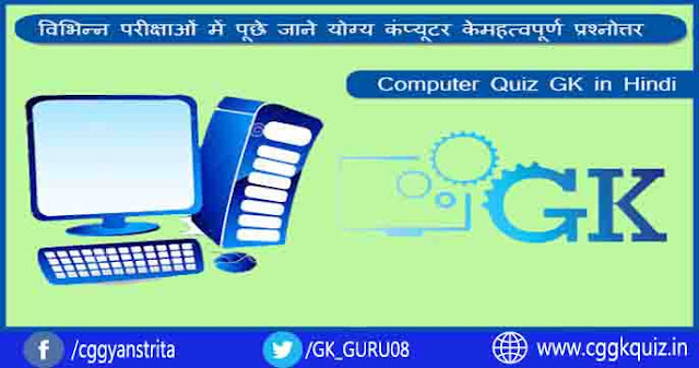 computer awareness related computer general knowledge (gk) objective question and answers in hindi quiz for competitive exams | in which cyber law dos full form | all printer | software | peripheral equipment | abuse massaging system | memory unit | computer commands | generation etc. pdf online gk mock test quiz.