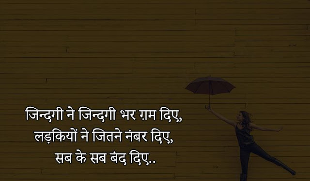 funny status in hindi for girls