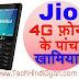 Jio 4G फ़ोन के 5 खामिया । नहीं होंगे ये 5 काम