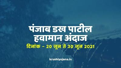 Punjab Dakh Patil Weather Report Maharashtra
