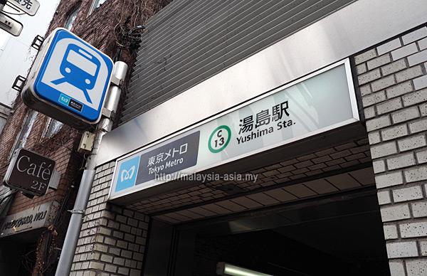 Yanaka Ginza Yushima Station