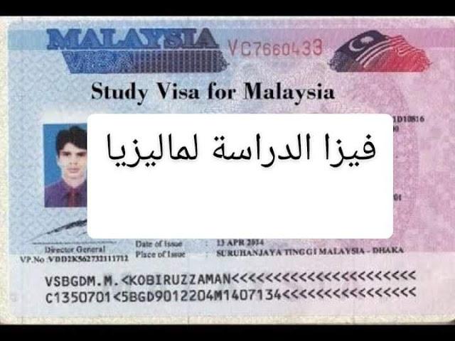 فيزا ماليزيا 2020