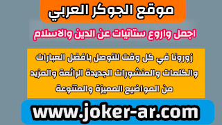 اجمل واروع ستاتيات 2021 ستاتي عن الدين والاسلام - الجوكر العربي