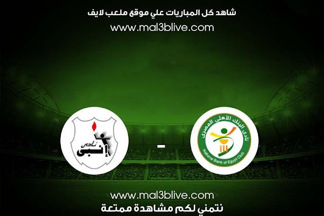 مشاهدة مباراة البنك الاهلي وإنبي بث مباشر اليوم الموافق 2021/06/16 في الدوري المصري