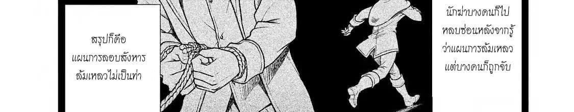 อ่านการ์ตูน Henkyou no Roukishi - Bard Loen ตอนที่ 7 หน้าที่ 55