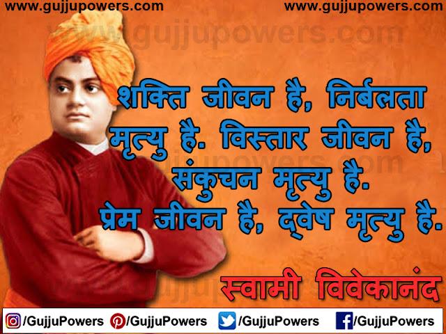 swami vivekananda death