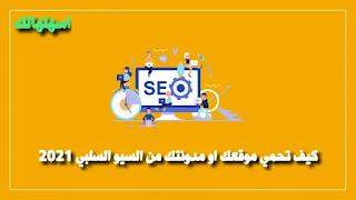كيف تحمي موقعك او مدونتك من السيو السلبي 2021