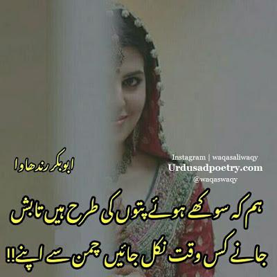 Hum K Sookhy