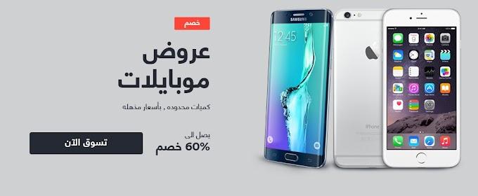 عروض راديو طلعت للموبايلات اون لاين بأفضل الاسعار فى مصر