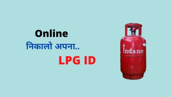 Online LPG ID Kaise Check Kare