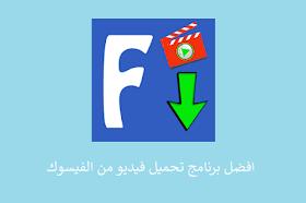تحميل تطبيق Fast Vid برنامج تحميل فيديو من الفيسبوك