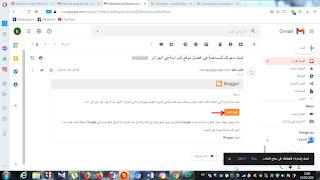 طريقة نقل مدونة من حساب gmail الى حساب gmail اخر