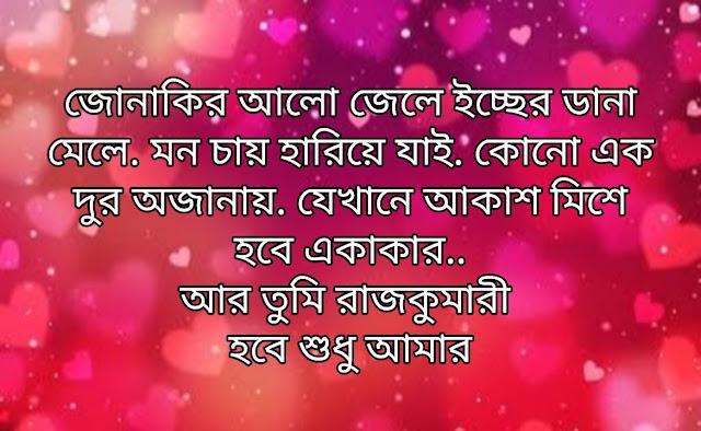 love-bangla-sms