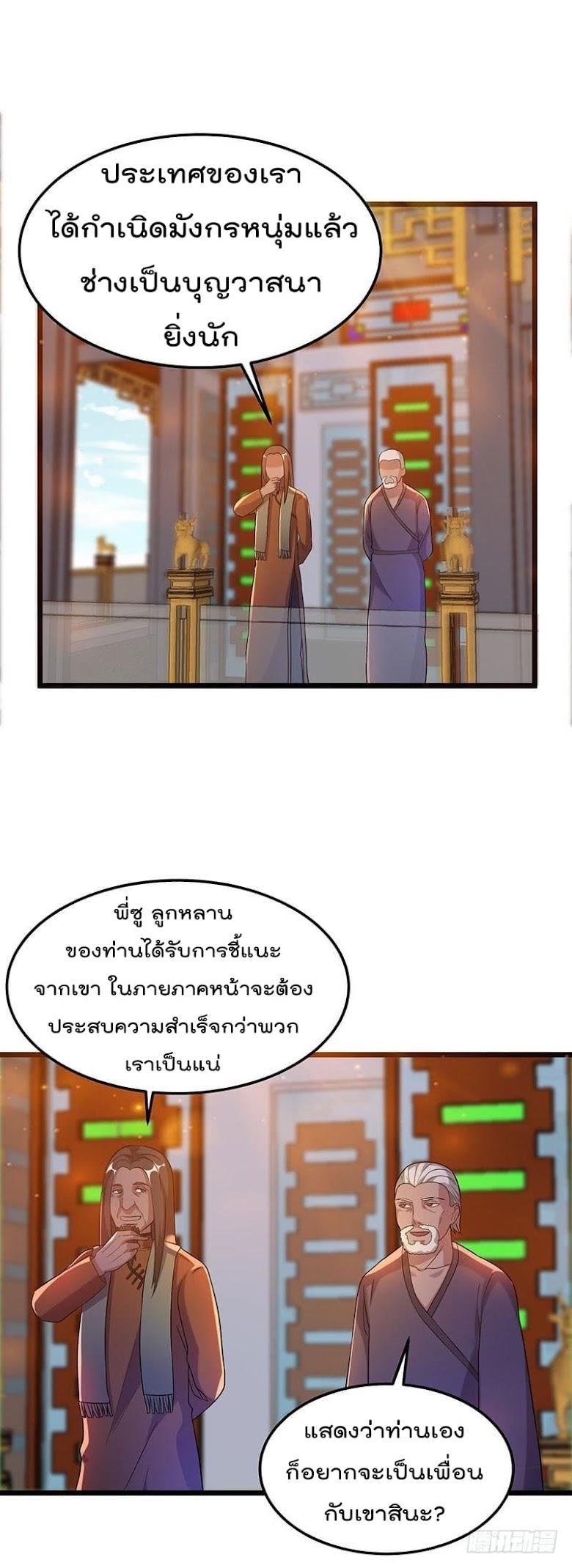 Immortal King of City - หน้า 16