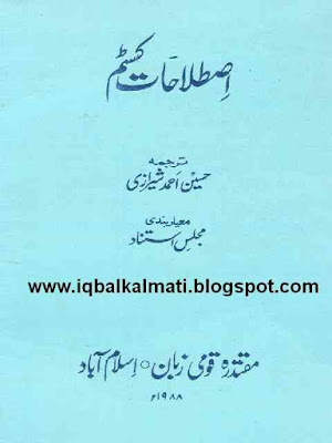 English to Urdu Custom Dictionary PDF Download