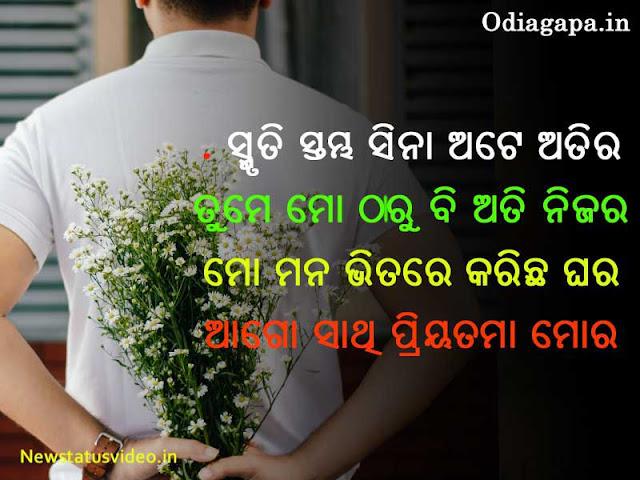 Couple Shayari in Odia