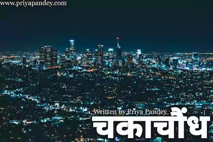 चकाचौंध | Chakachaundh Hindi Poetry By Priya Pandey