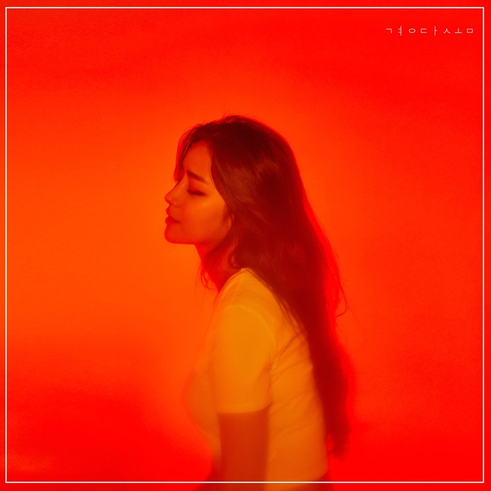 Kyung Dasom – 나의 사랑노래 – Single