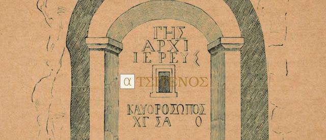 Επιγραφή στο Ταφικό Μνημείο Αϊναλί Μαγαρά (Aynalı Mağara) στην Αμάσεια