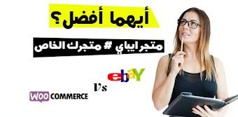 مميزات و الفرق بين متجر EBay ايباي مقابل متجرك الخاص