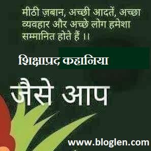 एक प्रेरणादायक कथा । Motivational Story In Hindi Font