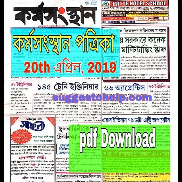 Karmasangsthan Newspaper 20th April, 2019 PDF Download ; Bengali Job Newspaper