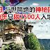 不丹——与世隔绝的神秘国度!每年只限7500人入境!
