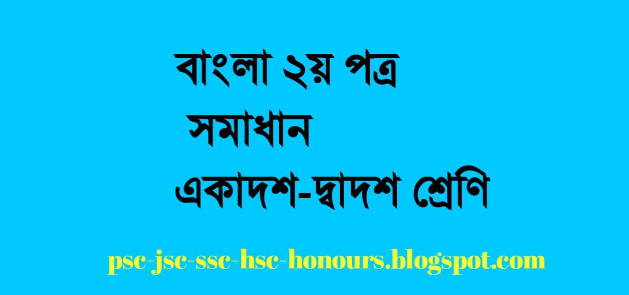 HSC বাংলা দ্বিতীয় পত্র গাইড pdf download করুন