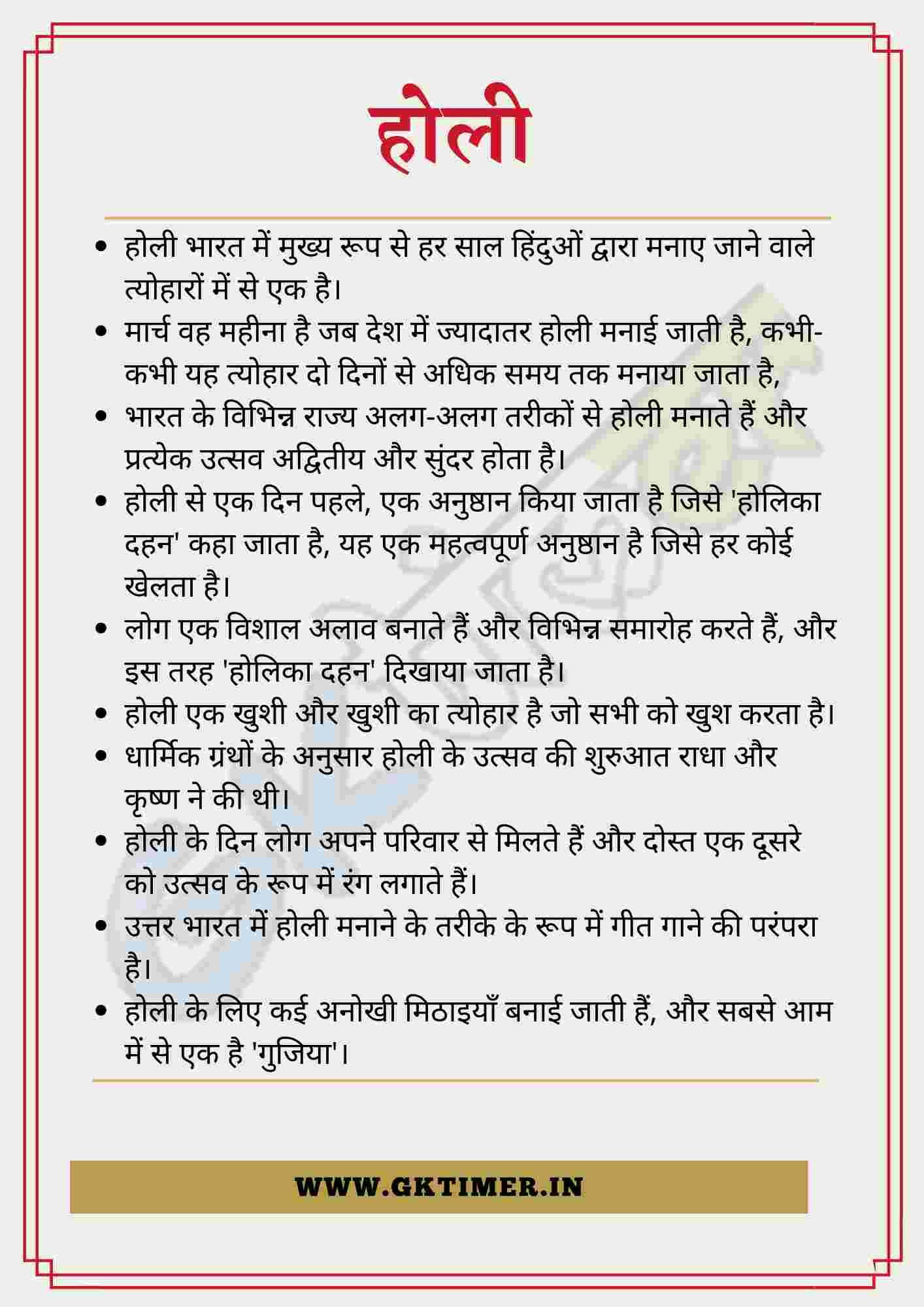 होली पर निबंध | Holi Essay in Hindi | 10 Lines on Holi in Hindi