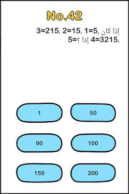 حل المستوى 42 لعبة Brain Out