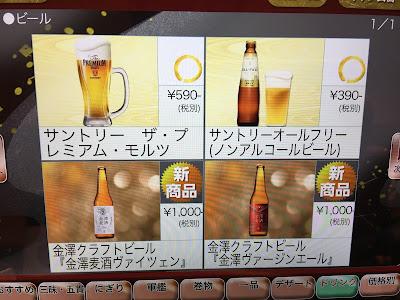 金沢まいもん寿司のビールメニュー