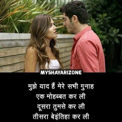 Pyar Ka Gunah Sad Love Lines in Hindi