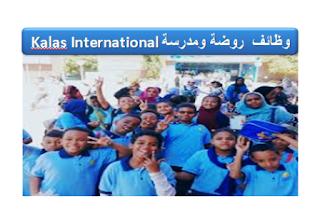 روضة ومدرسة كلس الدولية
