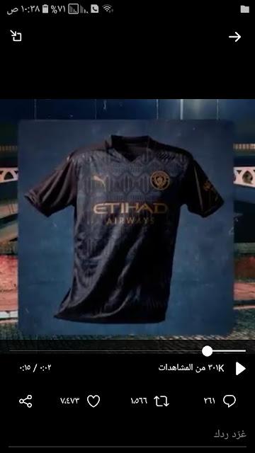 قميص مانشستر سيتي الاحتياطي 2020