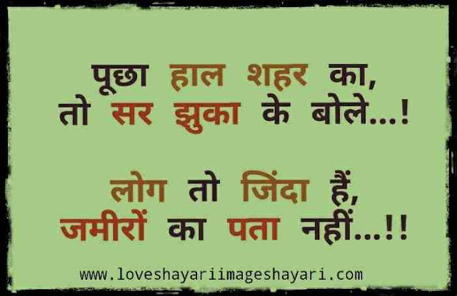 sad wallpaper with shayari in hindi
