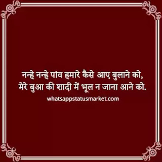 shadi invitation message in hindi