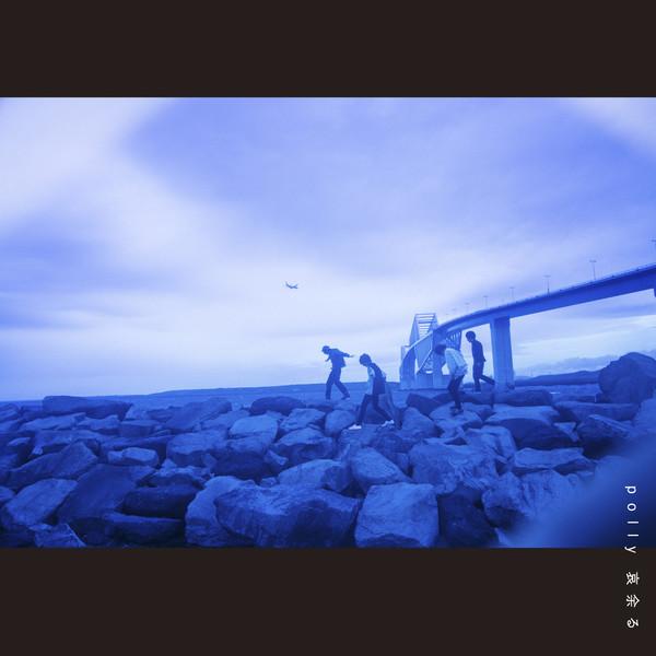 [Album] Polly – 哀余る (2016.07.13/MP3/RAR)