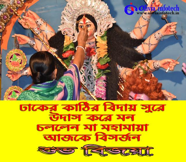 Subho Bijoya Durga Puja Wallpaper