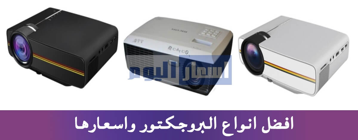 اسعار البروجكتور في مصر 2020