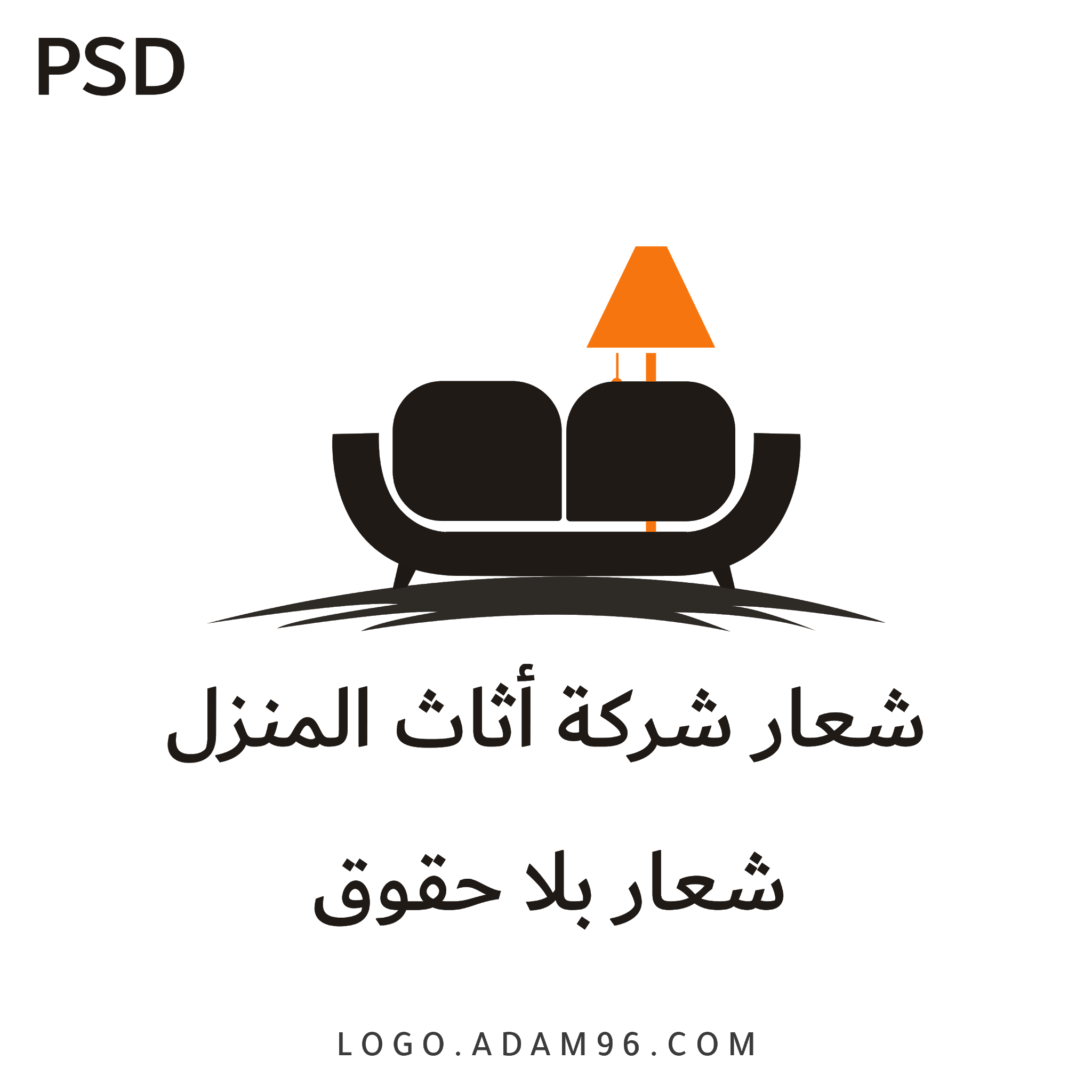 تحميل شعار شركة أثاث المنزل لوجو احترافي بدون حقوق مجاناً Logo Furniture PSD