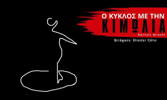 «Ο Κύκλος με την Κιμωλία» του Bertolt Brecht στο θέατρο Τριανόν στο Ναύπλιο