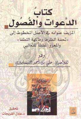 الدعوات والفصول للواحدي النيسابوري - تحقيق الفريجات , pdf