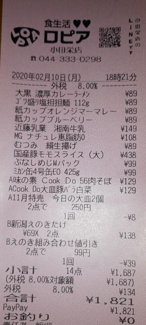 LOPIA ロピア 小田栄店 2020/2/10 のレシート