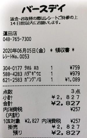 バースデイ 蓮田店 2020/6/5 のレシート