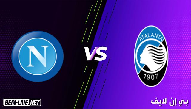مشاهدة مباراة اتلانتا و نابولي بث مباشر اليوم بتاريخ 10-02-2021 في كأس ايطاليا