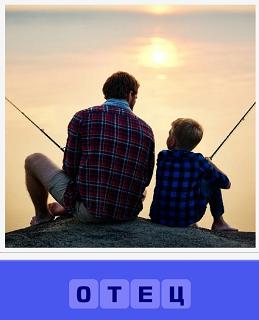 отец и сын на рыбалке сидят с удочками на берегу