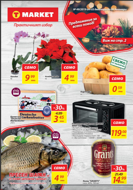 http://www.tmarket.bg/specialni-oferti/katalog/Buletin_49_2019