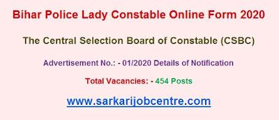 Bihar Police Lady Constable Final Result Online Form 2021