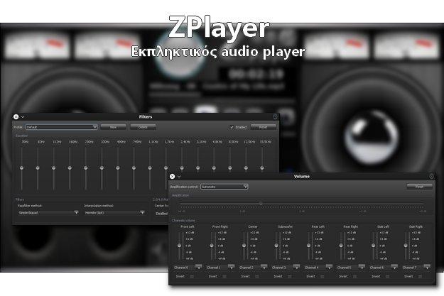 ZPlayer - Ένας ξεχωριστός δωρεάν music player